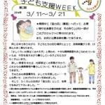 お知らせ(第2回原発事故被災地子ども支援WEEK)