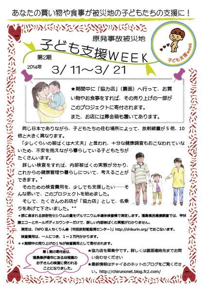 子ども支援WEEK第2回ちらし1