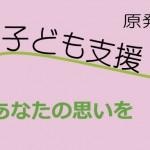 お知らせ 原発事故被災地 子ども支援WEEK 第3期