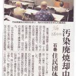 石巻市での講演が河北新報に報道されました