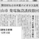 飯山市長が木質バイオマス発電誘致の撤回を表明