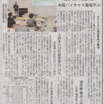 信濃毎日新聞で東御市講演会が報道されました
