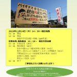 放射能汚染木を燃やすな!!第1回田村バイオマス裁判を傍聴下さい