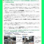 第三回裁判 田村バイオマスエナジーはまたもHEPAフィルターの資料提出を拒否