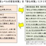 田村バイオマス訴訟支援の会ニュース第10号