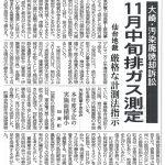 大崎市放射能ごみ焼却住民訴訟で裁判長が原告主張の排ガス測定を指示