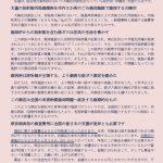 緊急!募金・カンパのお願い:大崎住民訴訟で焼却炉の排ガス検査を原告提案方法で実施